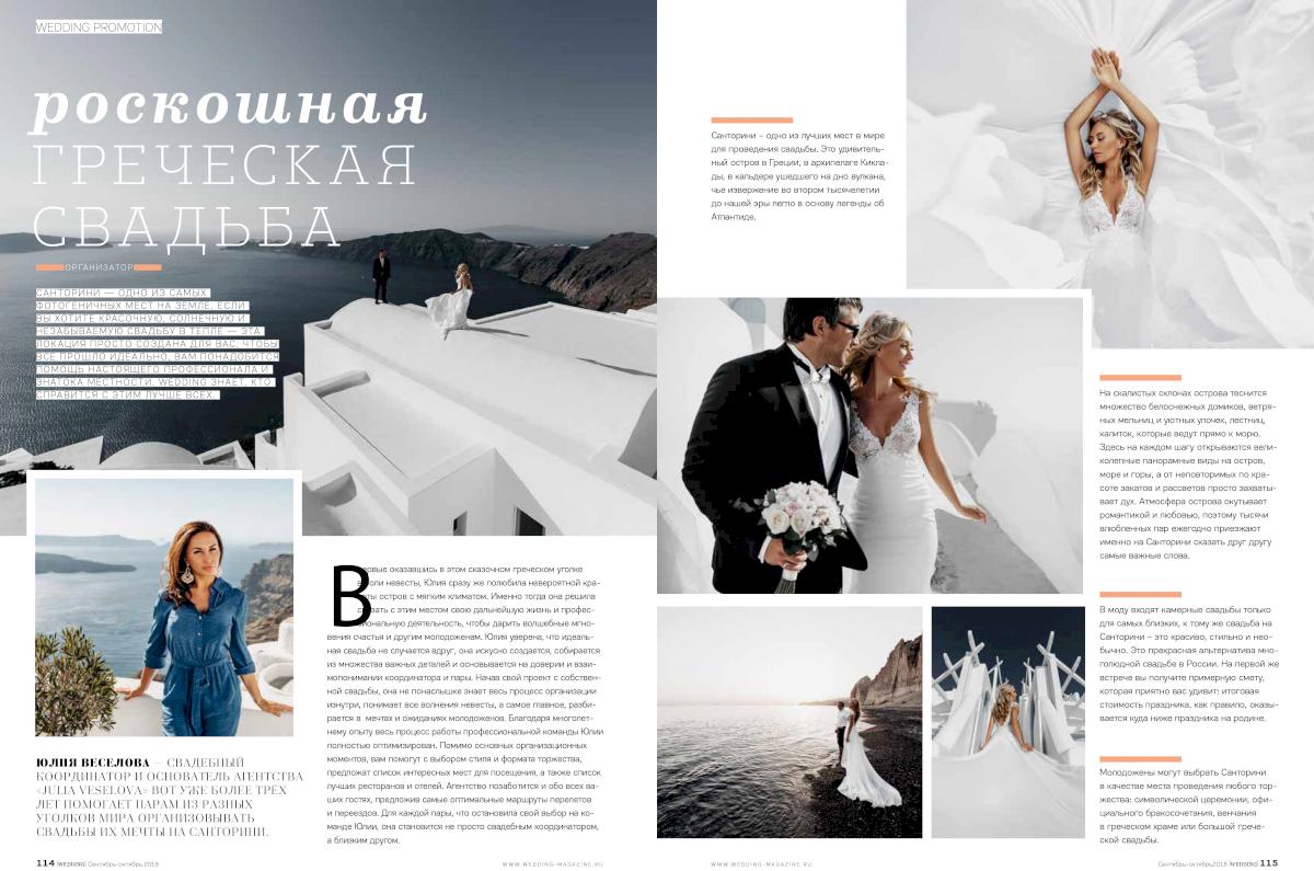 Публикации в журнале Wedding