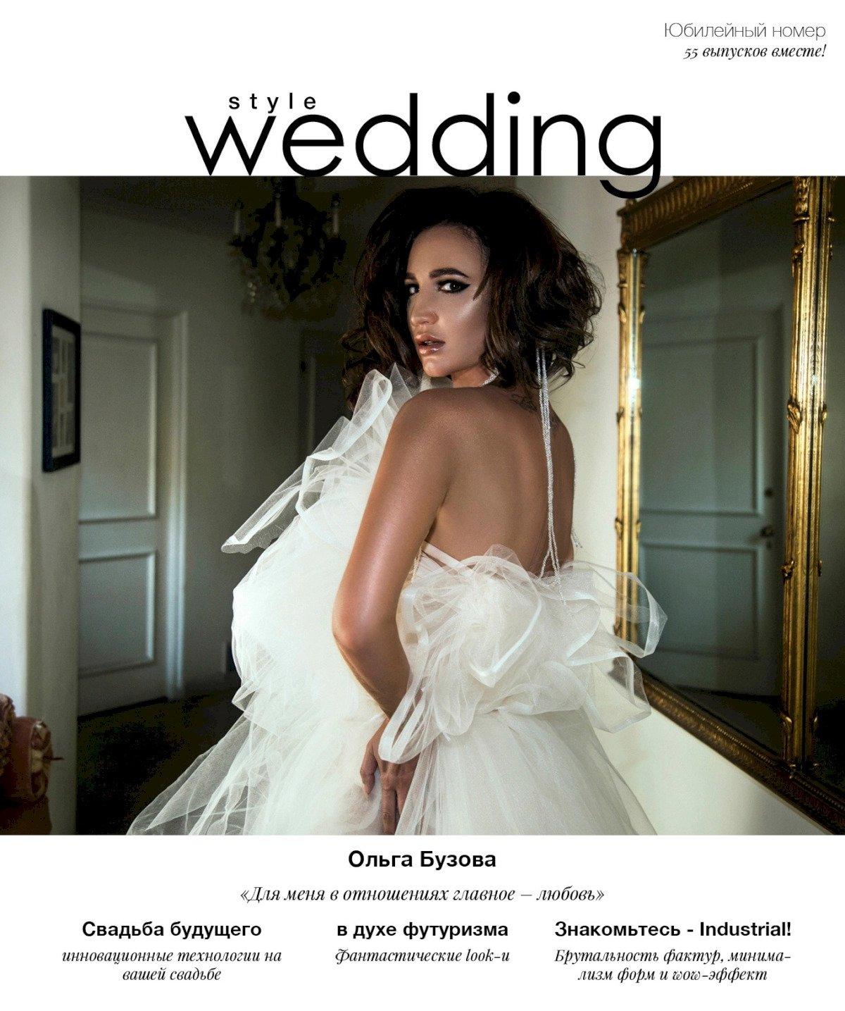Публикация о нас в журнале Style Wedding